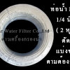 """ท่อน้ำ PE ขนาด 1/4"""" (2 หุน) (เมตรละ) สีขาว"""