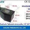 คอยล์ (Coil) 220 VAC สำหรับ Solenoid KLOD 1/2 นิ้ว, 3/4 นิ้ว, 1 นิ้ว
