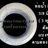 """ท่อน้ำ PE ขนาด 3/8"""" (3 หุน) (เมตรละ) สีขาว"""