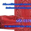 ผ้าบัฟ - 376