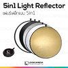 5in1 Light Reflector แผ่นรีเฟล็กแบบ 5in1