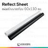 Reflect Sheet 60x130 แผ่นสร้างเงาสะท้อน (ขาวและดำ)