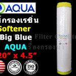 ไส้กรองน้ำ ฺResin (Softener) Big Blue 20 นิ้ว x 4.5 นิ้ว (Refillable) Aqua (น้ำดื่ม,น้ำใช้)