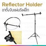 Reflector Holder ขาตั้งจับแผ่นรีเฟล็ก