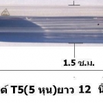 หลอด UV 16 Watts 2/2 (2 เขี้ยว 2 ด้าน) ขนาดหลอด T5(5 หุน) Philips (สินค้ามีจำหน่ายที่หน้าร้านเท่านั้น ไม่จัดส่ง)
