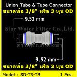 ข้อต่อตรง (3/8ODx3/8OD) Plastic สวมเร็ว Speed Fit