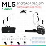 ML5 Backdrop 320x600 WIDE ชุดสตูดิโอฉากหลังถ่ายภาพขนาดใหญ่
