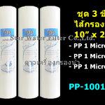 ชุดไส้กรองน้ำ PP 10 นิ้ว x 2.5 นิ้ว 1 Micron 3 ชิ้น Unipure (Sediment)