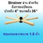 Strainer ล่าง สำหรับถังกรองเปิดบนปาก 4 นิ้ว ขนาดถัง 36 นิ้ว (HU6700)