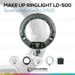 MAKEUP RINGLIGHT 50 ไฟวงแหวน LD-500 หน้าใส ขาวสวย แบบมีประกายตา ไฟถ่าย live ไฟแต่งหน้า รีวิว ขนาด 50 ซม.