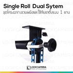 ชุดโครงฉากแขวนผนังและใช้กับขาตั้งแบบ 1 แกน Single Roll Dual Sytem