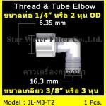 ข้องอ (3/8MIP x 1/4OD) Plastic + ฝาเกลียวหมุนล๊อกท่อ