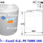 ถังน้ำ พี.อี. PE Tank 100 ลิตร หน้าร้านถังละ 950 บาท (ราคารวมค่าขนส่ง TP 1,200 บาท)