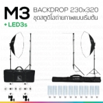 M3 Backdrop 230x320 ชุดสตูดิโอถ่ายภาพแบบเริ่มต้น