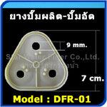ยางปั๊มไดอะแฟรม (ยางเหลือง) สำหรับปั๊มอัด(ปั๊มผลิต) DFR-01