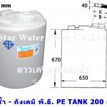 ถังน้ำ พี.อี. PE Tank 200 ลิตร หน้าร้านถังละ 1,250 บาท (ราคารวมค่าขนส่ง TP 1,600 บาท)