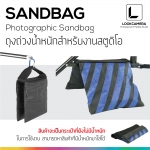 Photographic Sandbag ถุงถ่วงน้ำหนักสำหรับงานสตูดิโอ