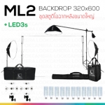 ML2 Backdrop 320x600 WIDE ชุดสตูดิโอฉากหลังถ่ายภาพขนาดใหญ่