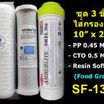 ชุดไส้กรองน้ำ 10 นิ้ว x 2.5 นิ้ว 3 ชิ้น PP 0.45 micron,Carbon 0.5 micron,Resin