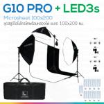 G10 PRO Microsheet 100x200 ชุดสตูดิโอแผ่นไมโครชีทพร้อมขาจับฉากหลัง