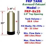 ถังกรองน้ำ Fiber FRP TANK 8 นิ้ว x 35 นิ้ว ปากถัง 2.5 นิ้ว (สีเทา) (ไม่รวม หัวควบคุม, สารกรอง)