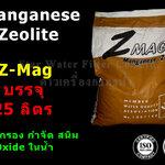 สารกรองน้ำ Manganese Zeolite บรรจุกระสอบ 25 ลิตร Z-Mag