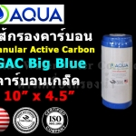 ไส้กรอง GAC Carbon Big Blue 10 นิ้ว x 4.5 นิ้ว (Refillable) Aqua