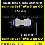 ข้อต่อตรง (3/8ODx1/4OD) Plastic สวมเร็ว Speed Fit