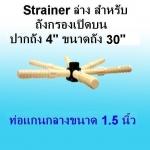 Strainer ล่าง สำหรับถังกรองเปิดบนปาก 4 นิ้ว ขนาดถัง 30 นิ้ว (HU6600)