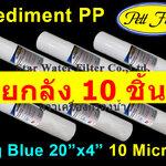 ไส้กรองน้ำ Sediment (PP) Big Blue 20 นิ้ว x 4 นิ้ว 10 Micron Pett ยกลัง 10 ชิ้น