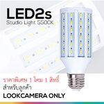 *Lookcamera Customer Only* LED2s หลอดไฟสำหรับซื้อพร้อมชุดไฟของ LOOKCAMERA (1 โคม 1 สิทธิ์) (5500K)