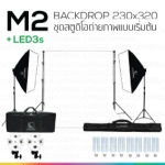 M2 Backdrop 230x320 ชุดสตูดิโอถ่ายภาพแบบเริ่มต้น