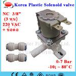 """โซลินอยด์วาล์วพลาสติก 3/8""""(3 หุน) 220VAC (NC) Plastic Solenoid Valve เดือยเสียบ+ข้อต่อตรง"""