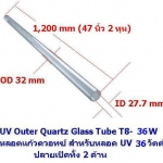 หลอดแก้วควอทซ์ สำหรับหลอด UV 36 W ขนาดหลอด T8(1นิ้ว) (สินค้ามีจำหน่ายที่หน้าร้านเท่านั้น ไม่จัดส่ง)