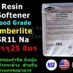สารกรองน้ำดื่ม เรซิ่น (Resin) Amberlite SR1L Na (Food Grade) สำหรับน้้ำดื่ม USA. บรรจุ 25 ลิตร