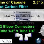 ไส้กรอง Post Carbon แคปซูล 12 นิ้ว x 2.5 นิ้ว (หัวเสียบแถมข้อต่อ) แบรนด์ Aquatek พร้อมข้อต่อ