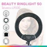 BEAUTY RINGLIGHT 50 ไฟวงแหวน LR500 หน้าใส ขาวสวย แบบมีประกายตา ไฟถ่าย live ไฟแต่งหน้า รีวิว ขนาด 50 ซม.