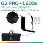 G3 PRO Microsheet 100x200 ชุดสตูดิโอแผ่นไมโครชีทพร้อมขาจับฉากหลัง