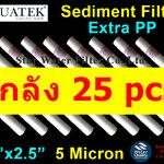 ไส้กรองน้ำ Sediment ( Extra PP) 20 นิ้ว x 2.5 นิ้ว 5 Micron Aquatek ยกลัง 25 ชิ้น