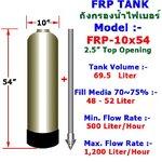 ถังกรองน้ำ Fiber FRP TANK 10 นิ้ว x 54 นิ้ว ปากถัง 2.5 นิ้ว (สีฟ้า) (ไม่รวม หัวควบคุม, สารกรอง)