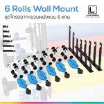 ชุดโครงฉากแขวนผนังแบบ 6 แกน 6 Rolls Wall Mount