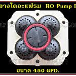 ชุดยางปั๊มไดอะแฟรม สำหรับปั๊มอัด(ปั๊มผลิต) Dew 450 Gpd.