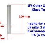 หลอดแก้วควอทซ์ (Quartz) T5 ยาว 250 mm (สำหรับหลอด UV 5 หุน) (สินค้ามีจำหน่ายที่หน้าร้านเท่านั้น ไม่จัดส่ง)