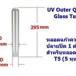 หลอดแก้วควอทซ์ (Quartz) T5 ยาว 295 mm (สำหรับหลอด UV 5 หุน) (สินค้ามีจำหน่ายที่หน้าร้านเท่านั้น ไม่จัดส่ง)