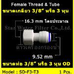 ข้อต่อตรง (3/8FIP x 3/8OD) Plastic สวมเร็ว Speed Fit