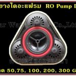 ชุดยางปั๊มไดอะแฟรม สำหรับปั๊มอัด(ปั๊มผลิต) Dew 50,75,100,200,300 Gpd.