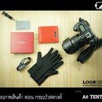 Review รีวิวและเทคนิคง่ายๆ กับ ถ่ายภาพกระเป๋าสตางค์ ด้วยชุดถ่ายภาพ A6 TENT
