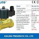 Solenoid Valve ทองเหลือง,คอยล์กันน้ำ 2 นิ้ว 220VAC (NC) KLOD