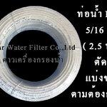 """ท่อน้ำ,สายอ่อนต่อน้ำ PE ขนาด 5/16"""" ( 2.5 หุน) (เมตรละ) สีขาว"""