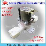 """โซลินอยด์วาล์วพลาสติก 3/8""""(3 หุน) 220VAC (NC) Plastic Solenoid Valve ฝาเกลียวหมุน"""